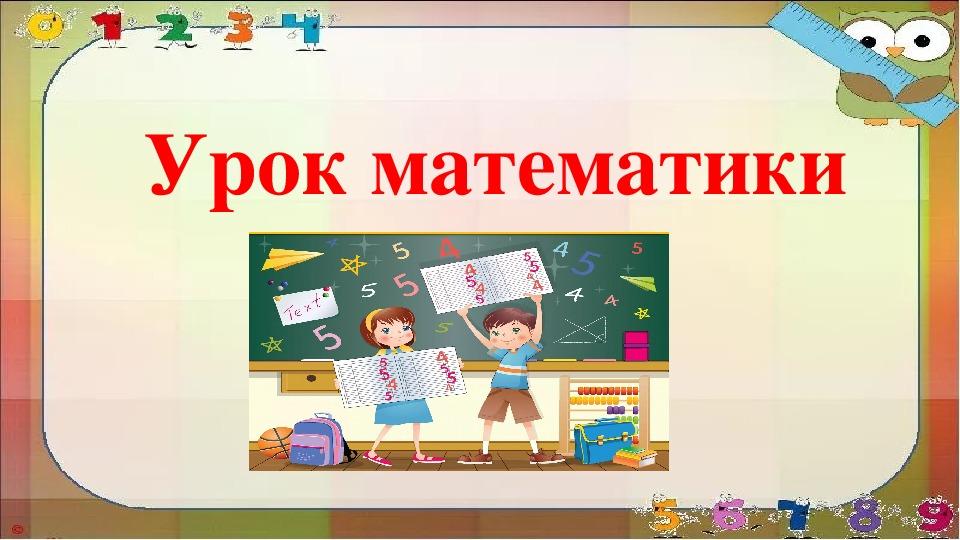 """Презентация к уроку математики по теме """"Алгоритм сложения и вычитания двузначных чисел 15+28,43-15"""" (2 класс, математика)"""