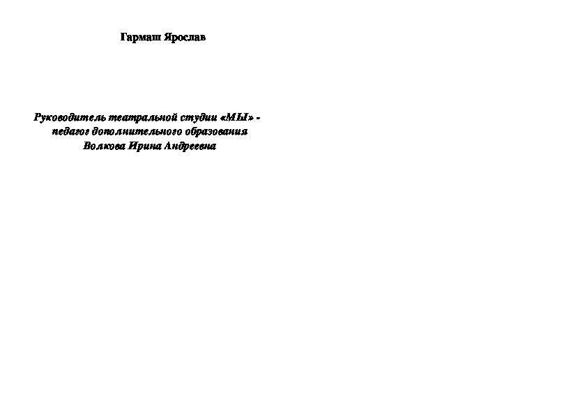 """Программка контрольного открытого занятия по """"Актерской грамоте""""_2017 год"""