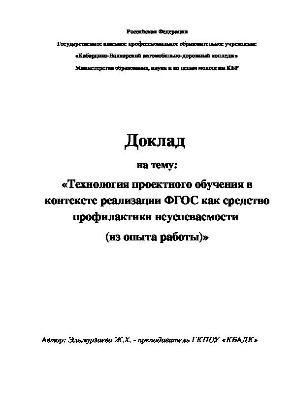 "Доклад на тему: ""Технология проектного обучения в контексте реализации ФГОС как средство профилактики неуспеваемости"""