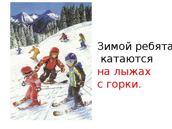 "Презентация на тему ""Зимние забавы детей"""