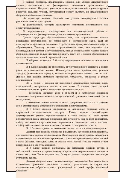Сборник заданий для уроков литературного чтения, направленный на формирование умения понимать прочитанное у первоклассников.
