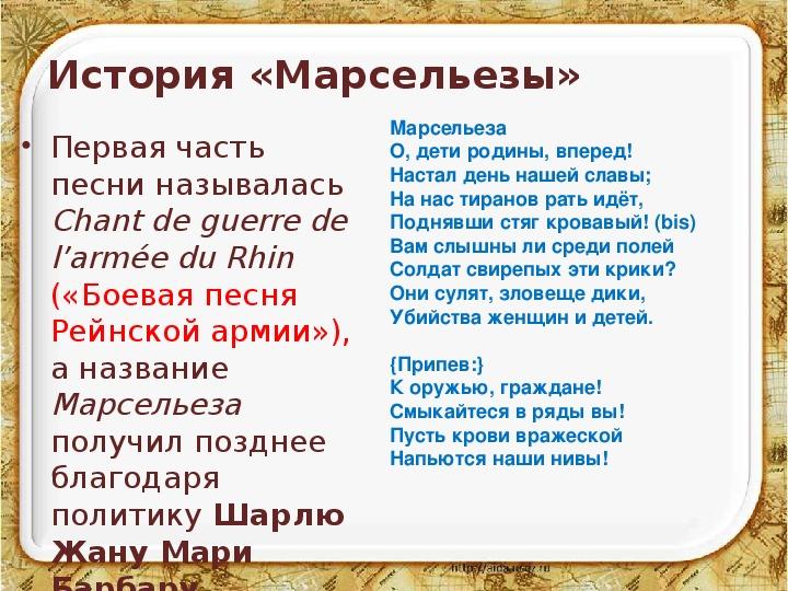 Презентация по музыке. Тема урока: История «Марсельезы» (5 класс).