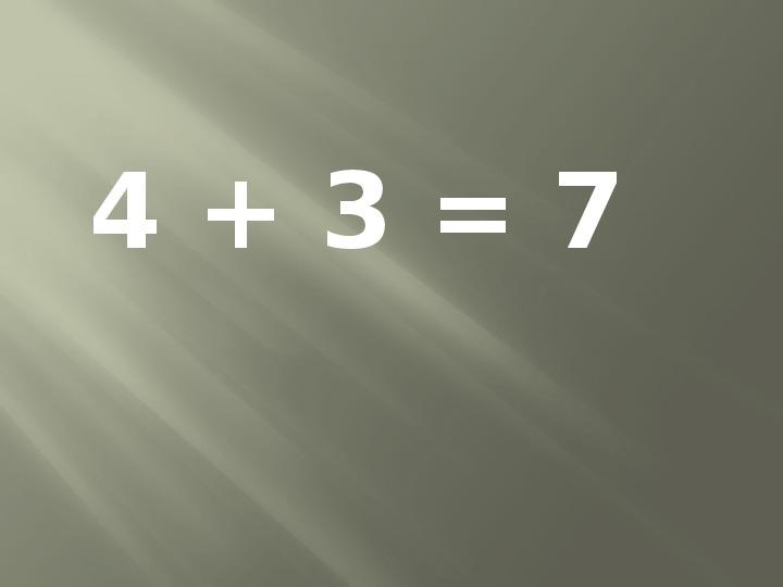 """Технологическая Карта открытого урока по математике на тему """"Секрет сложения"""" (1 класс)"""