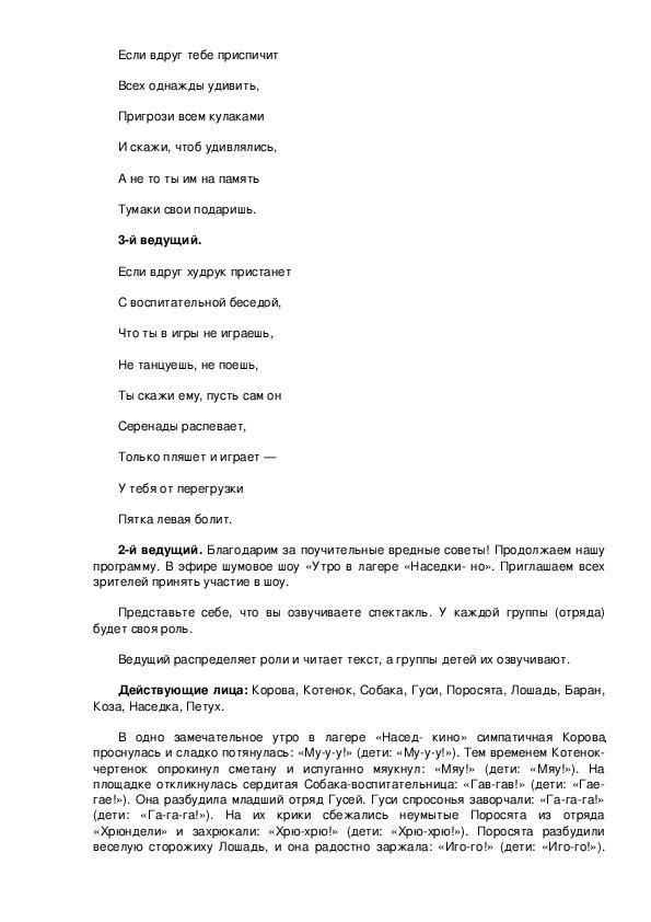 """Праздник открытия лагерной смены """"Солнышко"""""""