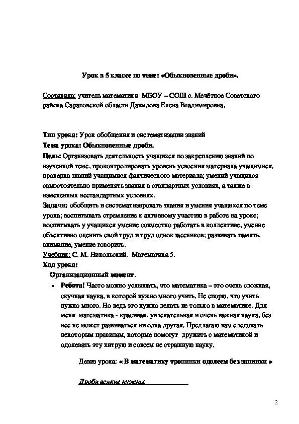 """Конспект урока по теме """"Обыкновенные дроби""""."""