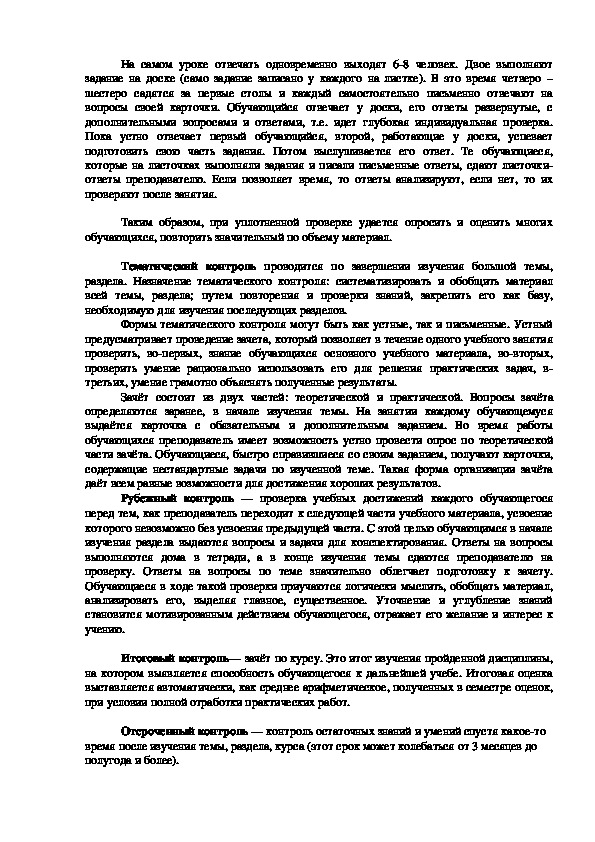 Организация системы контроля усвоения учебного материала