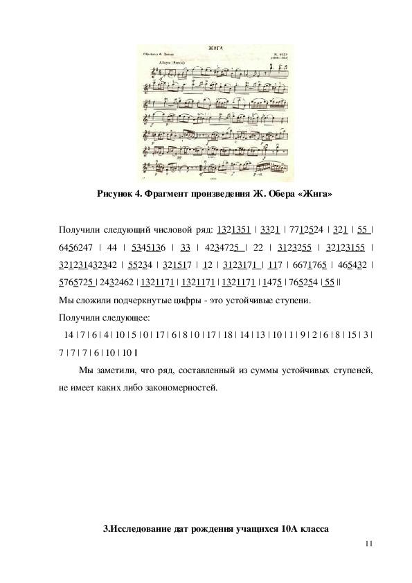 Исследовательская работа по теме: Можно ли проверить  алгеброй гармонию?