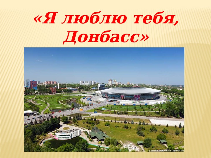 "Презентация к классному часу "" Я люблю тебя,Донбасс"""
