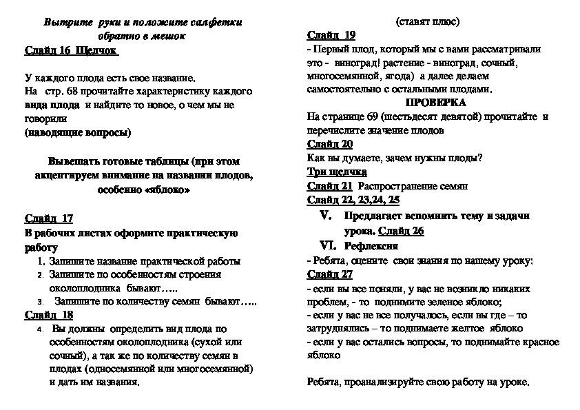 "Разработка урока по биологии  6 класс на тему ""Плод. Разнообразие и значение плодов"""