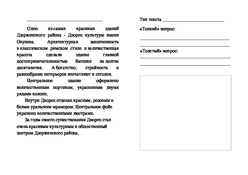 Урок русского языка в 3 классе с использованием проектных технологий. Текст. Типы текстов.