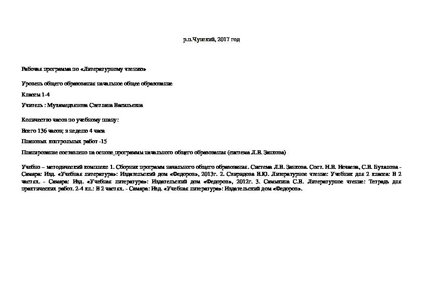 Рабочая программа по математике, 2 класс, система  Л.В.Занкова