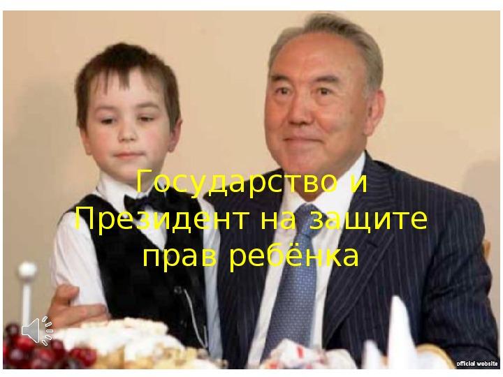 """""""Государство и Президент на защите ребёнка"""" Презентация"""