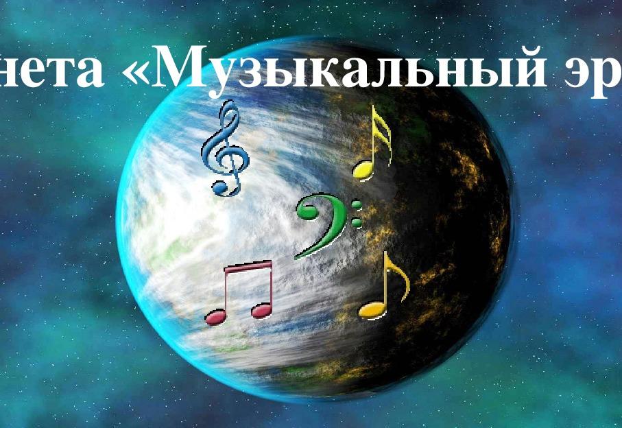 """Внеклассное мероприятие """"Путешествие в поисках музыки"""""""