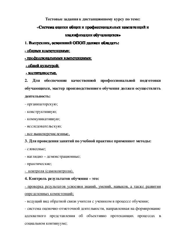 Тестовые задания к дистанционному курсу по теме: «Система оценки общих и профессиональных компетенций и квалификации обучающихся»