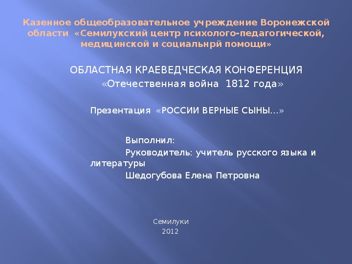 "Презентация ""Отечественная война 1812 года"""