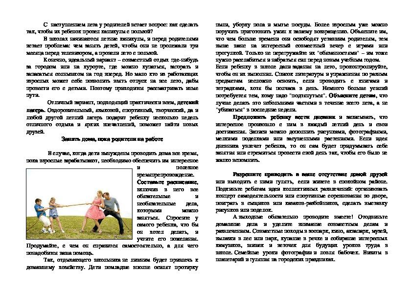 """Методическая разработка: """"Как провести каникулы с пользой"""""""