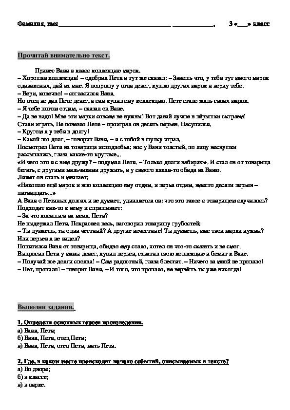 Сборник текстов для проверки читательских умений во 2-4 классе