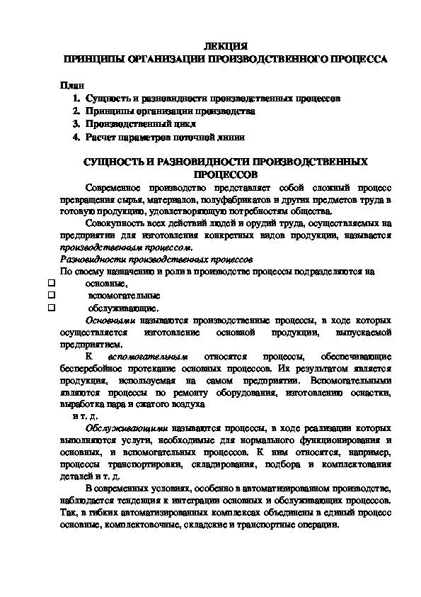 Лекция 6. МДК 02.01. Планирование и организация работы структурного подразделения.