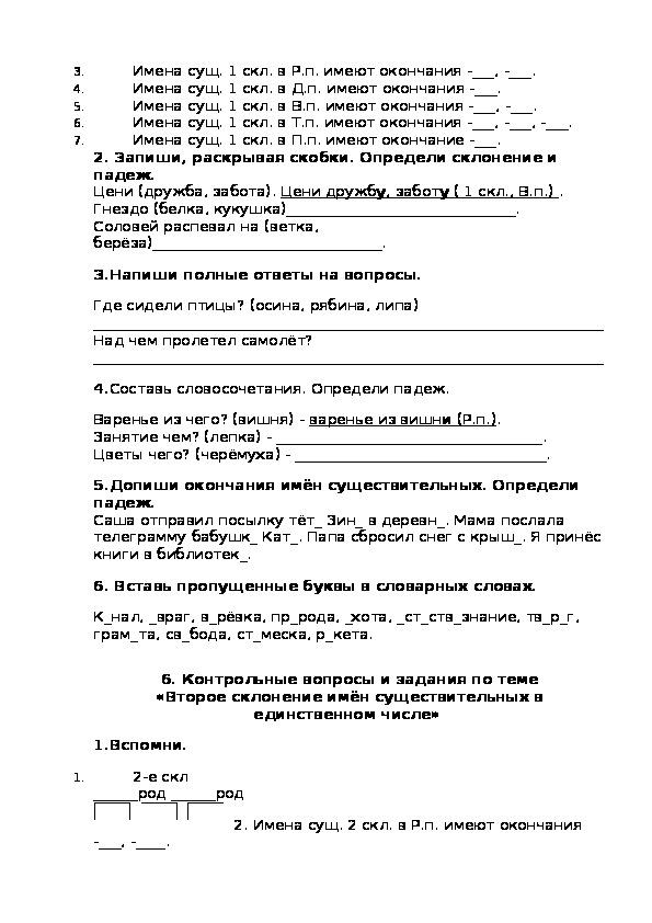 КИМы по русскому языку