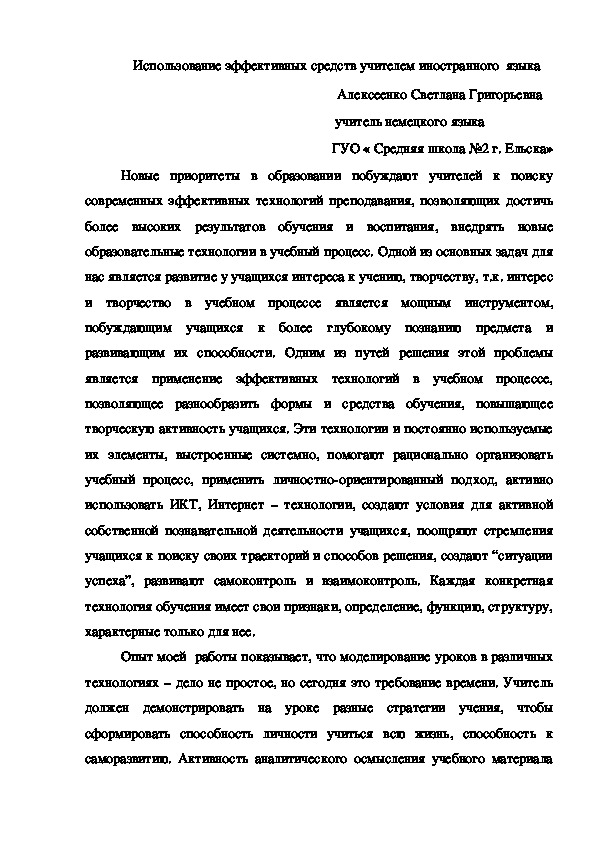 """Семинар """"Использование современных средств учителем иностранного языка"""""""