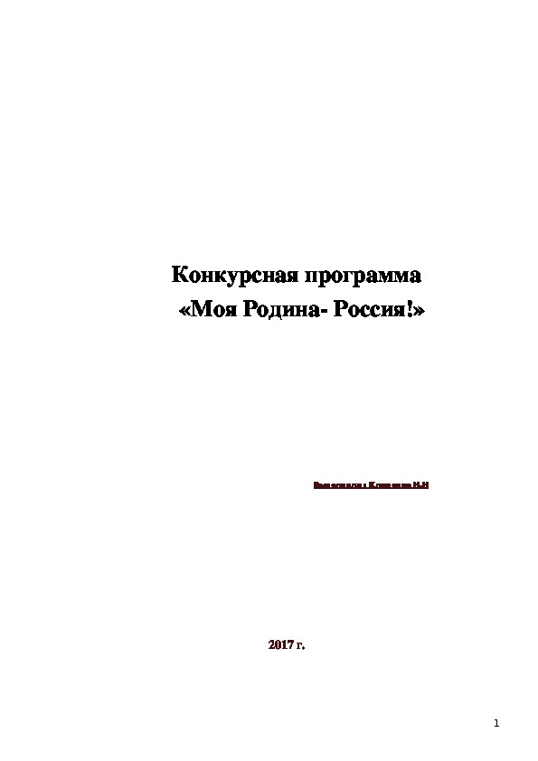 Конкурсная программа «Моя Родина – Россия!»