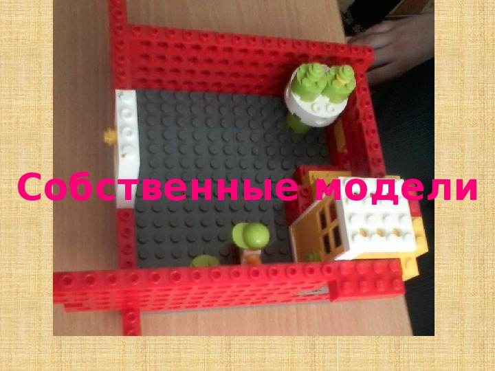 "Презентация Кркжок ""Лего"""