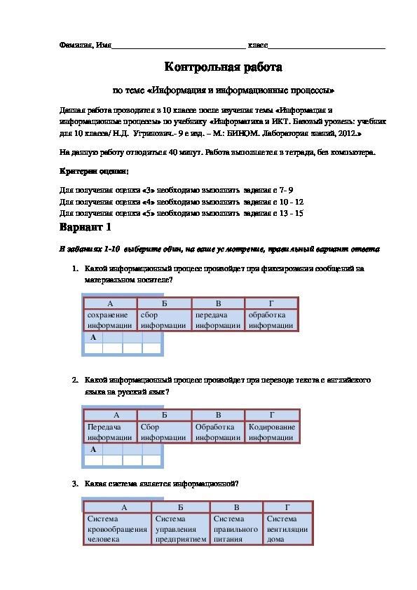 Контрольная работа по теме информационные системы и модели работа для девушек в сфере досуга в волгограде