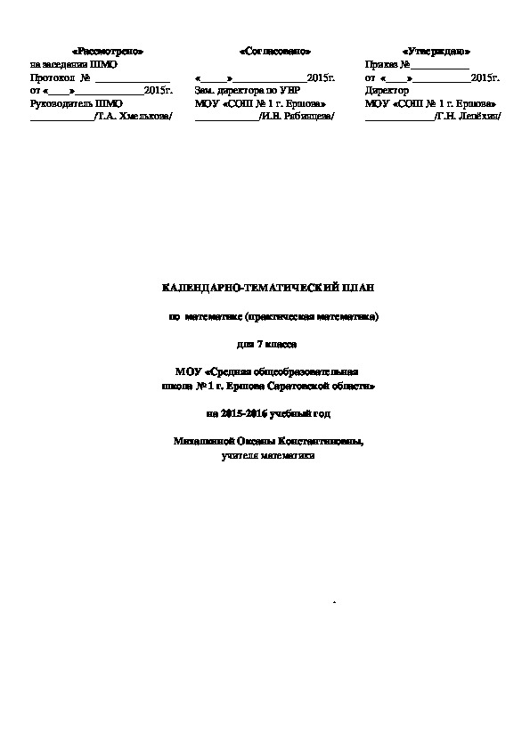 КАЛЕНДАРНО-ТЕМАТИЧЕСКИЙ ПЛАН      по  математике (практическая математика)  для 7 класса