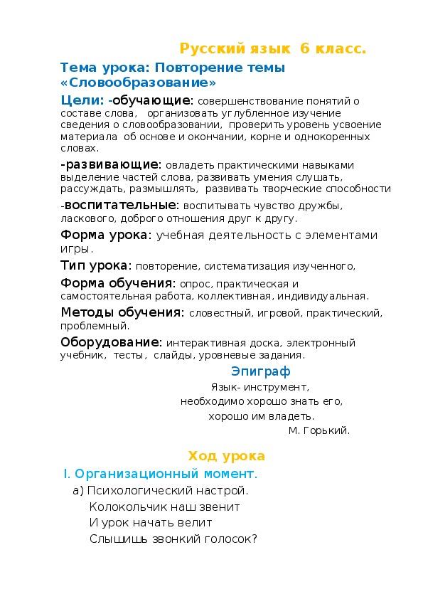 """Разработка урока по русскому языку """"Словообразование"""" 6 класс"""