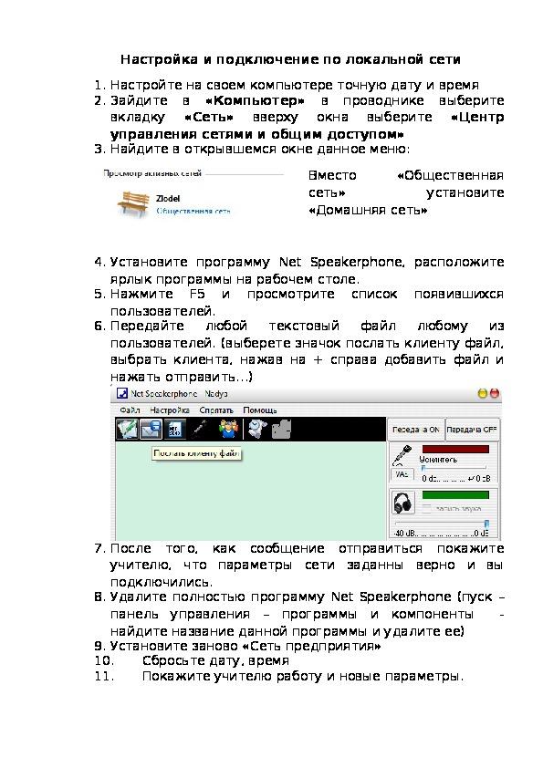"""Презентация и практическая работа по информатике на тему """"Локальные и глобальные сети"""" (8 класс)"""