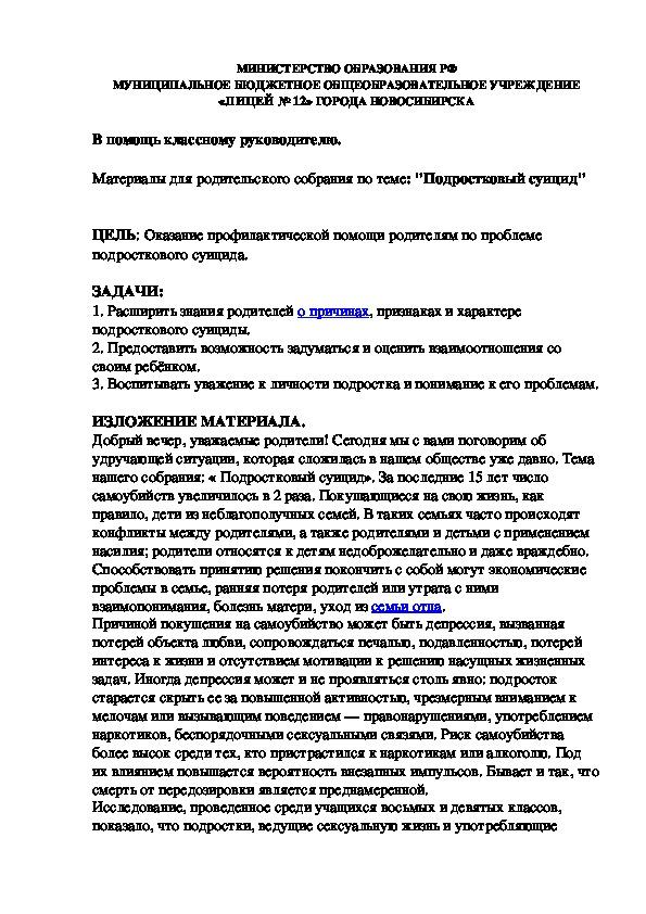 """Материалы для родительского собрания по теме: """"Подростковый суицид"""""""