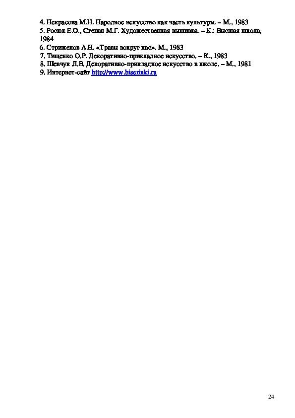 ПРОГРАММА РАБОТЫ СТУДИИ  «ГАРМОНИЯ» (бисероплетение, ковроткачество, соломоплетение)