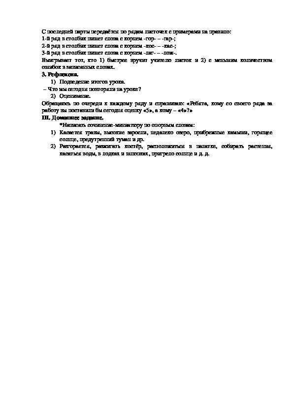 """Урок русского языка на тему """"Правописание корней с чередованием гласных А-О"""" (5 класс)"""