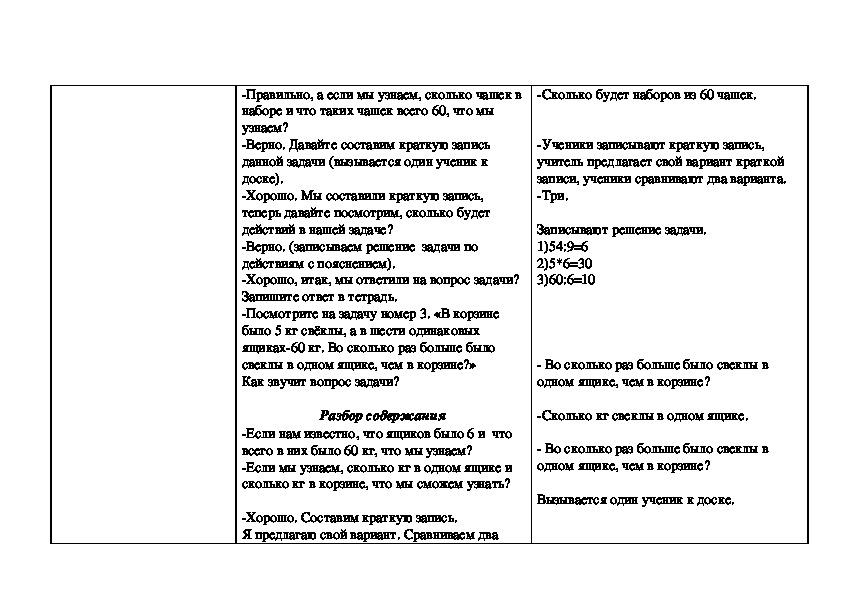 """Конспект урока по математике на тему """"Решение задач"""" 2 класс"""