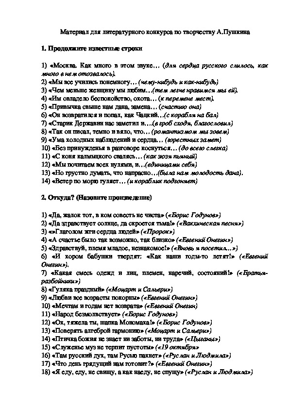 Материал для литературного конкурса по творчеству А.Пушкина, 9-10 класс