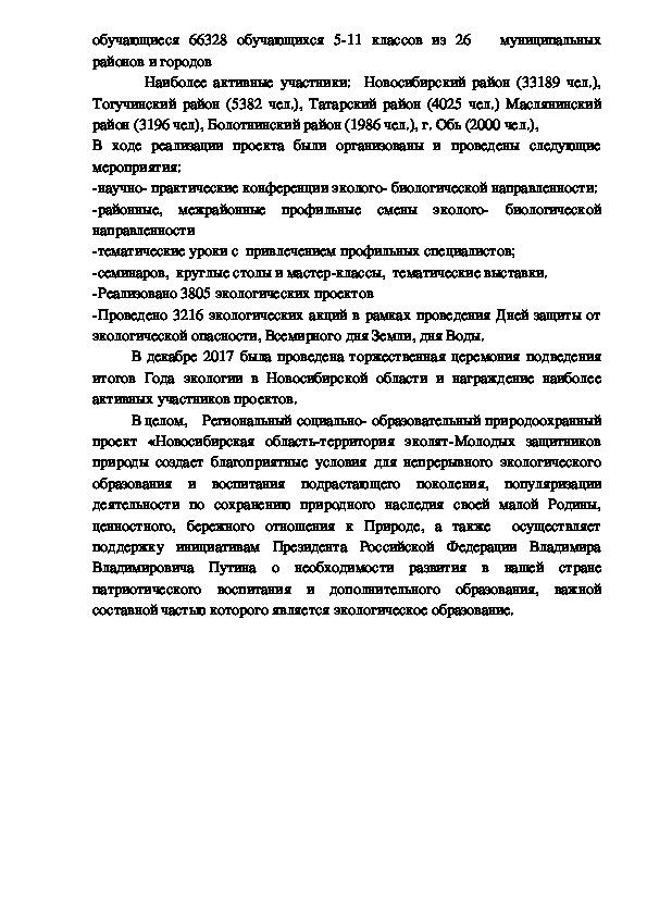 Новосибирская область-территория эколят -Молодых защитников природы