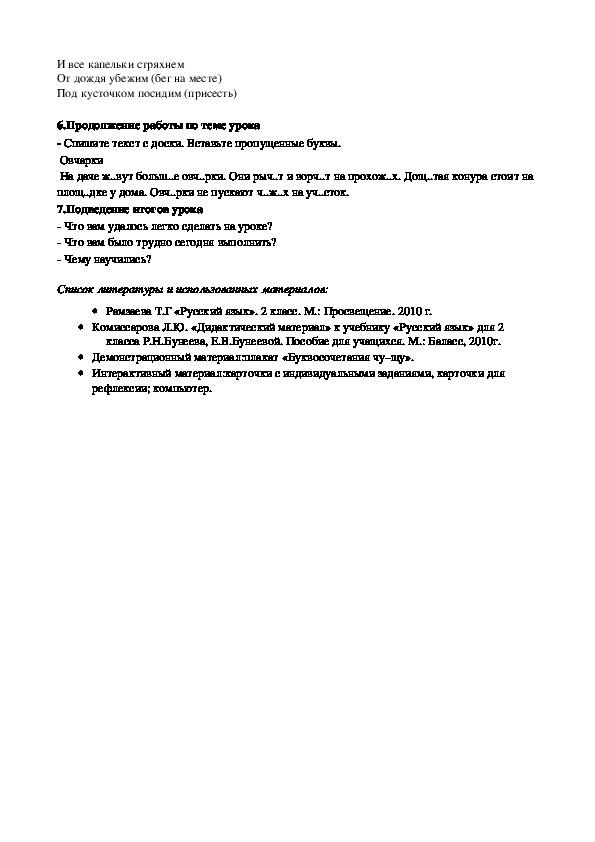 План-конспект по теме: Правописание  буквосочетаний ЧУ–ЩУ. (2 класс)