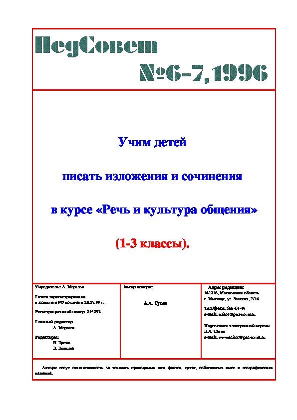 Журнал педсовет