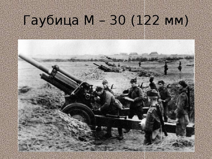 """Презентация """"Оружие Победы"""""""
