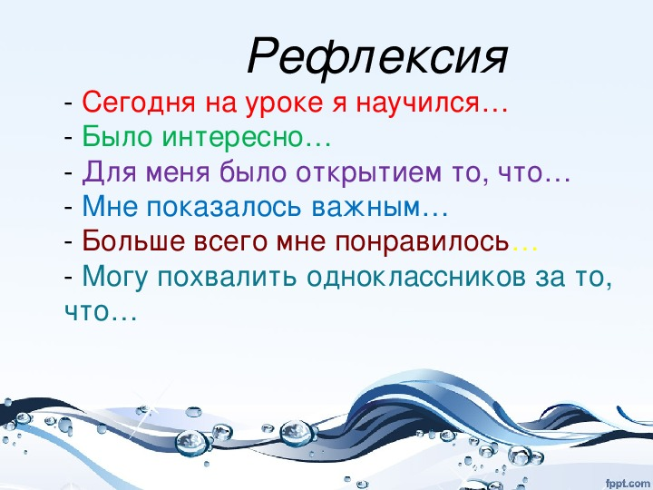 """Презентация по окружающему миру на тему """"Вода - растворитель"""" (3 класс, программа ПНШ)"""