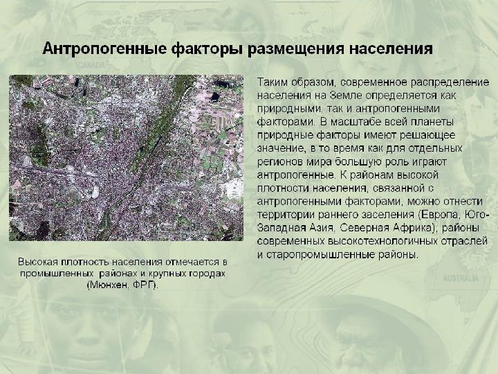 """Презентация по географии на тему """"Размещение населения мира"""""""
