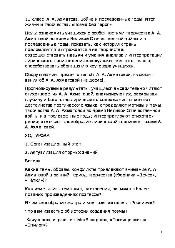 """Конспект урока литературы на тему """"А. А. Ахматова. Война и послевоенные годы. Итог жизни и творчества. «Поэма без героя»"""" 11 класс"""