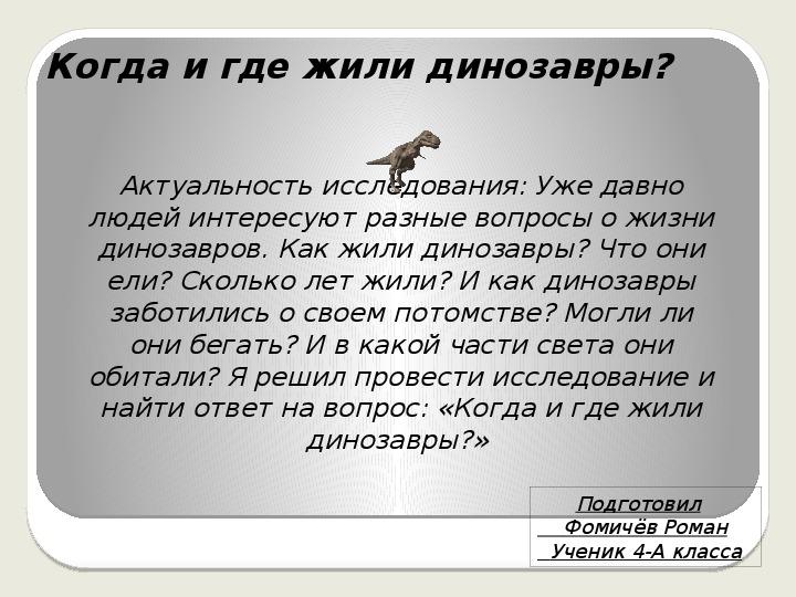 """Исследовательская работа ученика 4-а класса Фомичёва Романа """"Динозавры"""""""