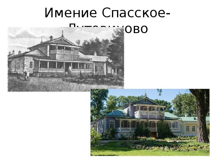 Викторина к юбилею И.С.Тургенева