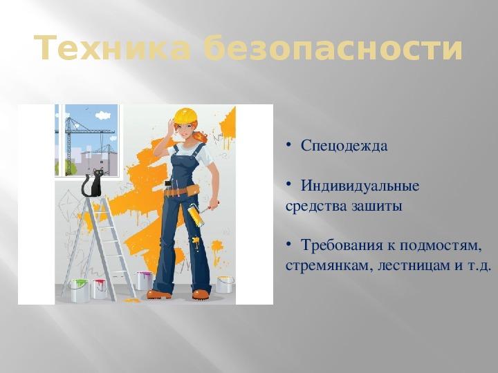 """Презентация к уроку производственного обучения по профессии: """"Мастер отделочных строительных работ"""" на тему: """"Фактурная отделка"""""""