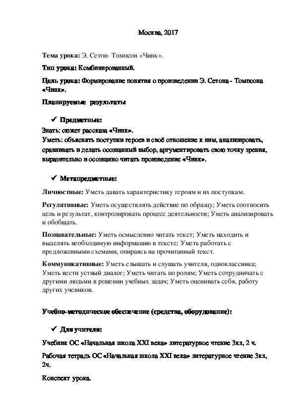 Конспект пробного урока  в 3 «А» классе ГБОУ «Школа № 763» по Литературному чтению