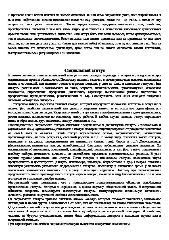 """Учебно-методический материал по дисциплине """"Обществознание"""". Работа в малых группах. Раздел IV. Социальные отношения."""
