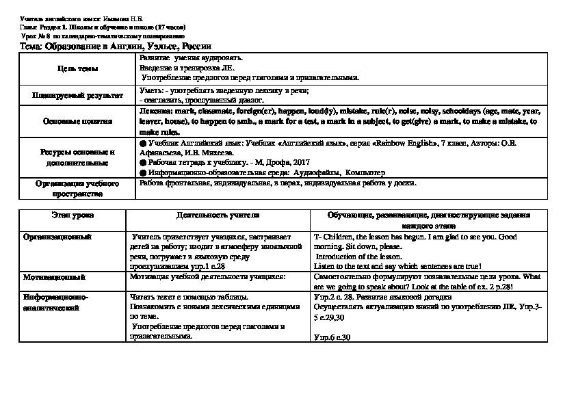 """План-конспекты уроков (4, 8, 10, 11) по английскому языку (7 класс, """"Rainbow English"""")"""