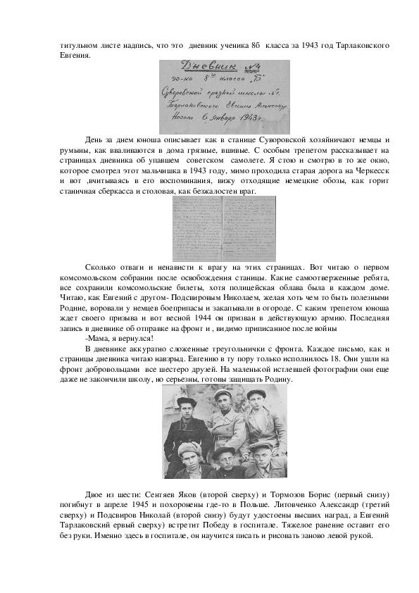 """Исследовательская работа """"Юные герои войны"""""""