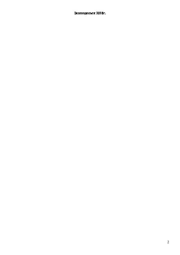 Рабочая программа по физике для студентов направления подготовки: 15.03.05:«Конструкторско-технологическое обеспечение ...»